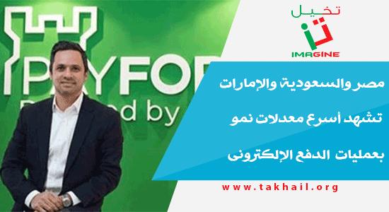مصر والسعودية والإمارات تشهد أسرع معدلات نمو بعمليات الدفع الإلكترونى
