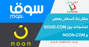 مقارنة أسعار بعض المنتجات بين Souq.com و Noon.com