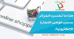 هذا ما تخسره الجزائر بسبب فوضى التجارة الإلكترونية