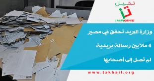 وزارة البريد تحقق في مصير 4 ملايين رسالة بريدية لم تصل إلى أصحابها