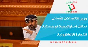 وزير الاتصالات العُمانى نمتلك استراتيجية لوجستية للتجارة الإلكترونية