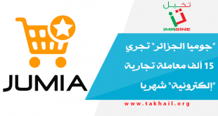 """""""جوميا الجزائر"""" تجري 15 ألف معاملة تجارية """"إلكترونية"""" شهريا"""