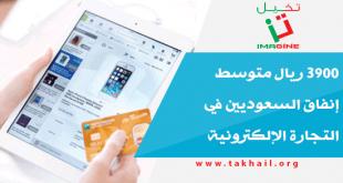 3900 ريال متوسط إنفاق السعوديين في التجارة الإلكترونية