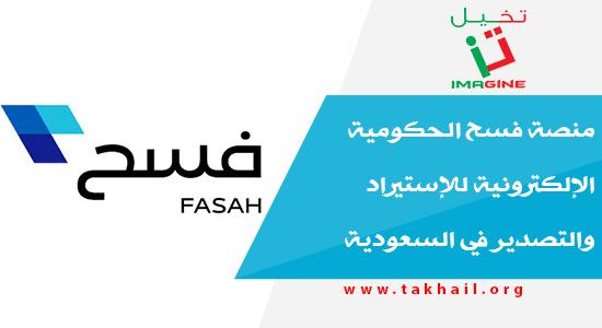 منصة فسح الحكومية الإلكترونية للإستيراد والتصدير في السعودية