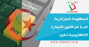 الحكومة الجزائرية تفرج عن قانون التجارة الإلكترونية أخيرا