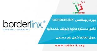 """بوردرلينكس """"Borderlinx"""" تغلق مستودعاتها وتوقف خدماتها حول العالم لأجل غير مسمى"""