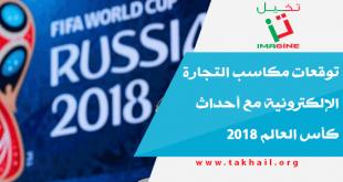 توقعات مكاسب التجارة الإلكترونية مع أحداث كأس العالم 2018