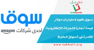 سوق.كوم 6 مليارات دولار قيمة تجارة التجزئة الإلكترونية المقدرة في أسواق الخليج