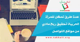عدة طرق تمكن للمرأة العربية تحقيق ربح مادي من مواقع التواصل