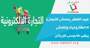 عيد الفطر ينعش التجارة الالكترونية والغش يبقى هاجس للزبائن