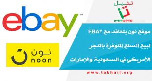 موقع نون يتعاقد مع eBay لبيع السلع المتوفرة بالمتجر الأمريكي في السعودية والإمارات