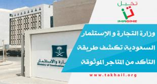وزارة التجارة و الإستثمار السعودية تكشف طريقة التأكد من المتاجر الموثوقة