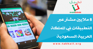 8 ملايين مشتر عبر التطبيقات في المملكة العربية السعودية