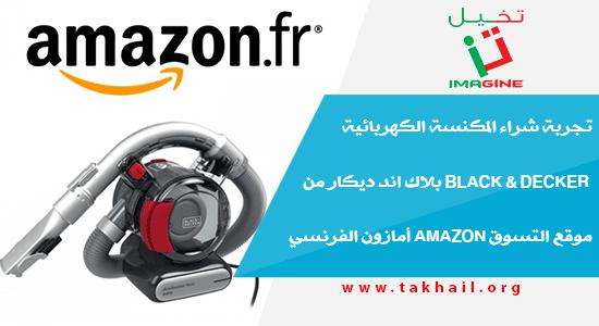تجربة شراء المكنسة الكهربائية Black & Decker بلاك اند ديكار من موقع التسوق Amazon أمازون الفرنسي