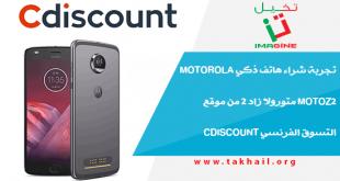 تجربة شراء هاتف ذكي Motorola motoZ2 متورولا زاد 2 من موقع التسوق الفرنسي Cdiscount