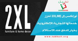 تو إكس إل 2xlme تعزز خدماتها التجارية الإلكترونية بخيار الدفع عند الاستلام