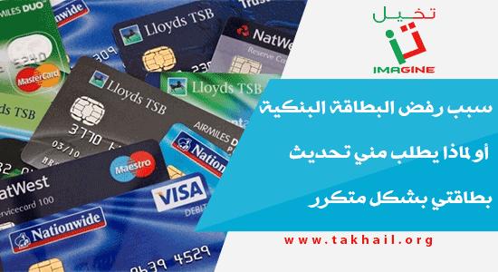 سبب رفض البطاقة البنكية أو لماذا يطلب مني تحديث بطاقتي بشكل متكرر