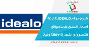 شرح موقع idealo لمقارنة أسعار السلع لمئات مواقع التسوق و التجارة الإلكترونية