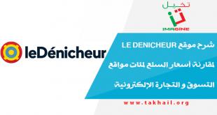 شرح موقع le denicheur لمقارنة أسعار السلع لمئات مواقع التسوق و التجارة الإلكترونية