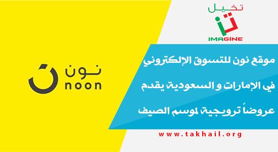 موقع نون للتسوق الإلكتروني في الإمارات و السعودية يقدم عروضاً ترويجية لموسم الصيف
