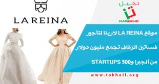 موقع la Reina لارينا لتأجير فساتين الزفاف تجمع مليون دولار من ألجبرا و500 Startups