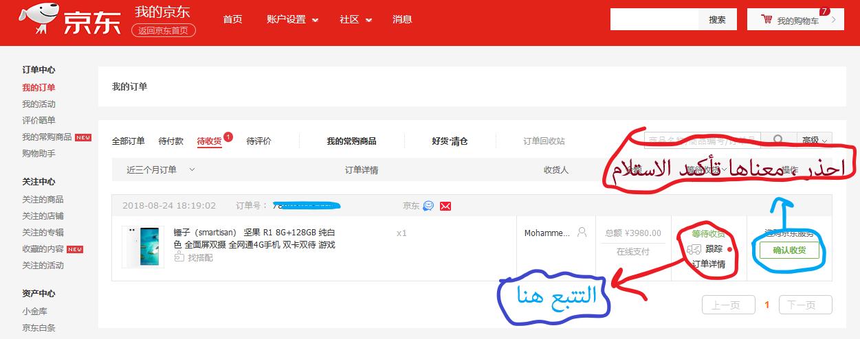 تجربتي في الشراء من الموقع الصيني JD.COM و الشحن المباشر للسعودية