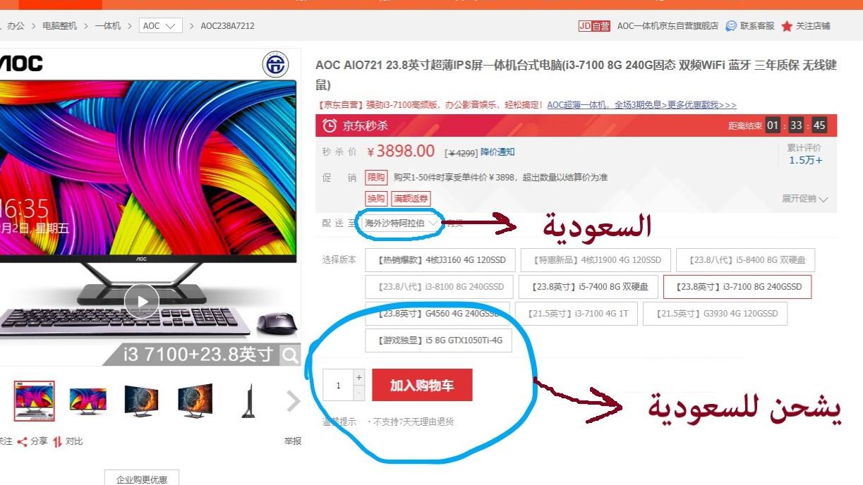 تجربتي في الشراء من الموقع الصيني6 JD.COM و الشحن المباشر للسعودية
