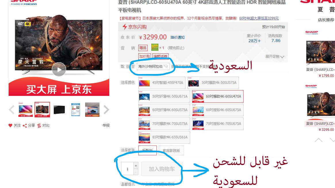 تجربتي في الشراء من الموقع الصيني7 JD.COM و الشحن المباشر للسعودية