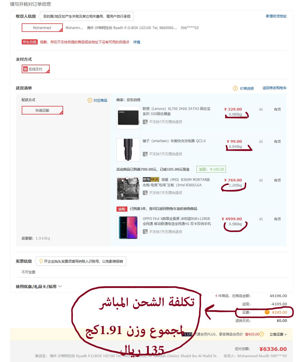 تجربتي في الشراء من الموقع الصيني8 JD.COM و الشحن المباشر للسعودية
