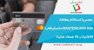 حصريا استلام بطاقة Mastercard N26 ماستركارد الألمانية بـ 19 عملة عالمية
