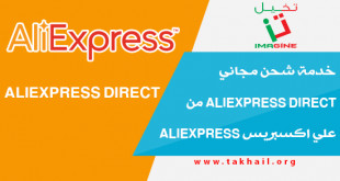 خدمة شحن مجاني ALIEXPRESS DIRECT من علي اكسبريس AliExpress