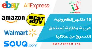 10 متاجر إلكترونية عربية وعالمية تستحق التسوق من خلالها