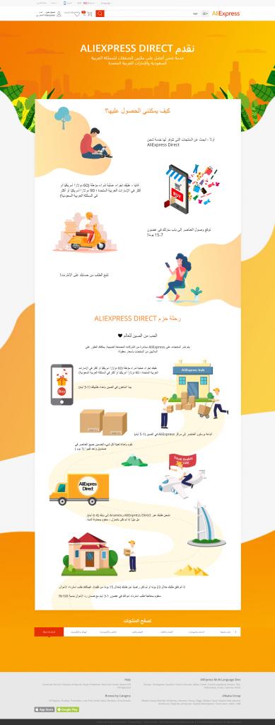 خدمة-شحن-مجاني-ALIEXPRESS-DIRECT-من-علي-اكسبريس-AliExpress