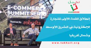 إنطلاق القمة الأولى للتجارة الإلكترونية في الشرق الأوسط وشمال أفريقيا