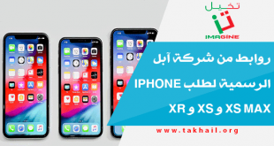 روابط من شركة آبل الرسمية لطلب iPhone XS Max و XS و XR