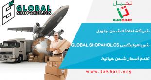 شركة اعادة الشحن جلوبل شوباهوليكس Global Shopaholics تقدم أسعار شحن خيالية