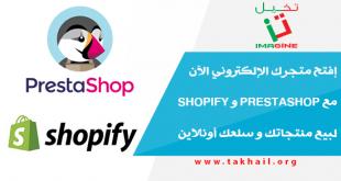 إفتح متجرك الإلكتروني الآن مع PrestaShop و Shopify لبيع منتجاتك و سلعك أونلاين