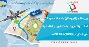 بريد الجزائر يطلق خدمة جديدة تعقب وتتبع والبعاءث البريدية العالمية عبر الإنترنت Web tracking