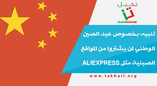 تنبيه بخصوص عيد الصين الوطني لمن يشتروا من المواقع الصينية مثل Aliexpress