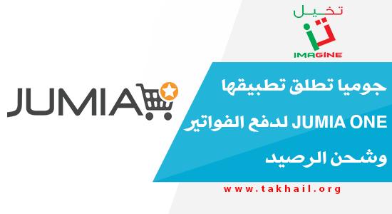 جوميا تطلق تطبيقها Jumia One لدفع الفواتير وشحن الرصيد