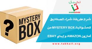 6c6fbd576ecc4 شرح طريقة شراء الصناديق العشوائية Mystery Box من أمازون Amazon و إيباي Ebay