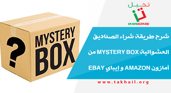 2ec0491f6 شرح طريقة شراء الصناديق العشوائية Mystery Box من أمازون Amazon و إيباي Ebay