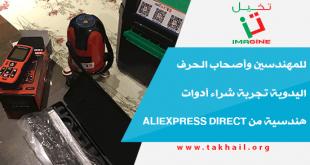 للمهندسين وأصحاب الحرف اليدوية تجربة شراء أدوات هندسية من Aliexpress Direct