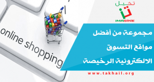 مجموعة من أفضل مواقع التسوق الالكترونية الرخيصة