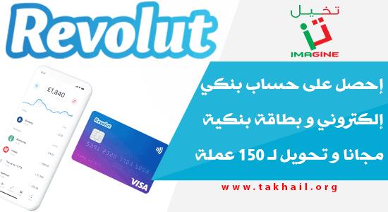 إحصل على حساب بنكي إلكتروني و بطاقة بنكية مجانا و تحويل لـ 150 عملة بدون رسوم بنكية من Revolut