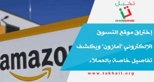 """إختراق موقع التسوق الإلكتروني """"أمازون"""" ويكشف تفاصيل خاصة بالعملاء"""