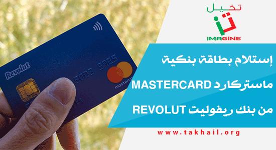 إستلام بطاقة بنكية ماستركارد Mastercard من بنك ريفوليت Revolut