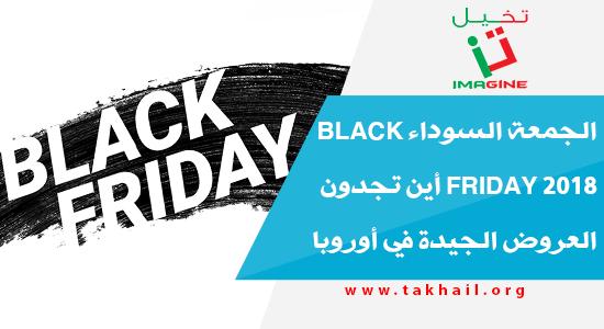 الجمعة السوداء Black Friday 2018 أين تجدون العروض الجيدة في أوروبا