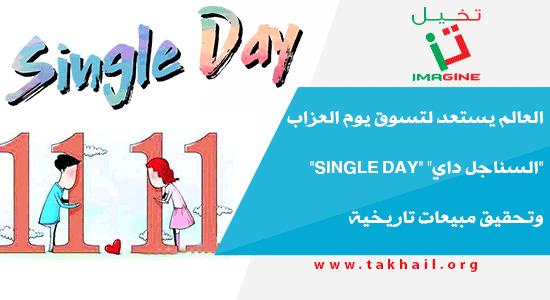 """العالم يستعد لتسوق يوم العزاب """"السناجل داي"""" """"Single Day"""" وتحقيق مبيعات تاريخية"""