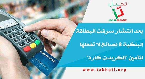 """بعد انتشار سرقت البطاقة البنكية 8 نصائح لا تفعلها لتأمين """"الكريدت كارد"""""""